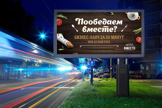 Профессиональный дизайн вашего билборда, штендера 18 - kwork.ru