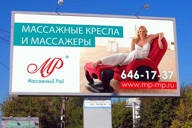 Профессиональный дизайн вашего билборда, штендера 19 - kwork.ru
