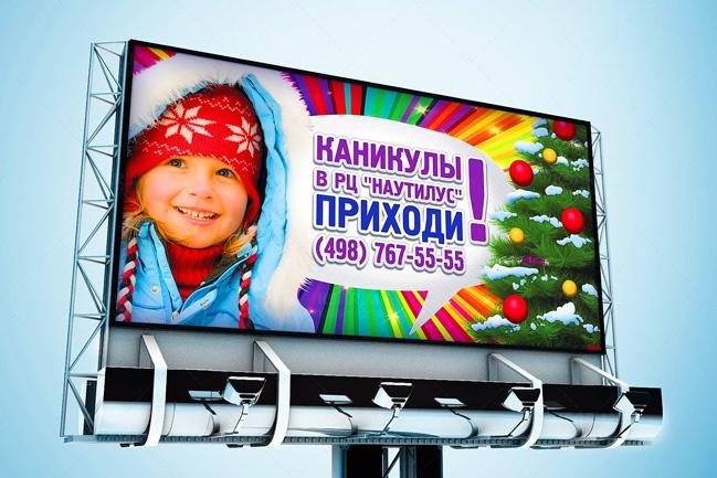 Профессиональный дизайн вашего билборда, штендера 21 - kwork.ru