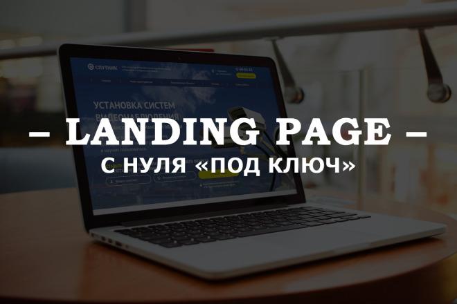 Продающий сайт - Лендинг под ключ, для любых целей 119 - kwork.ru