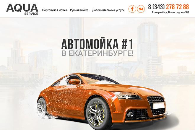Продающий сайт - Лендинг под ключ, для любых целей 110 - kwork.ru