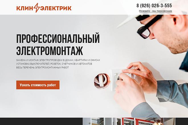 Продающий сайт - Лендинг под ключ, для любых целей 112 - kwork.ru