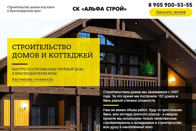 Продающий сайт - Лендинг под ключ, для любых целей 113 - kwork.ru