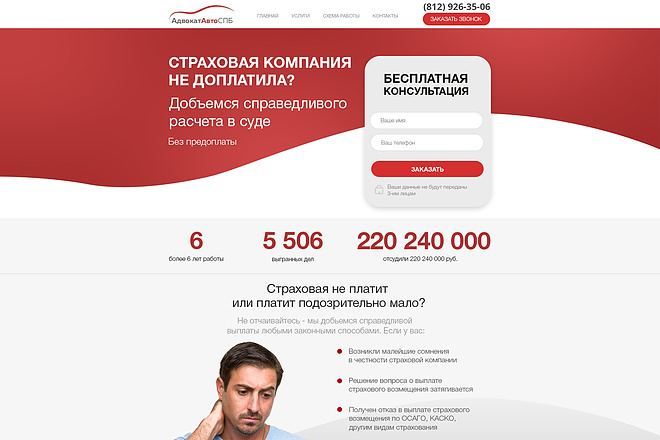 Продающий сайт - Лендинг под ключ, для любых целей 114 - kwork.ru