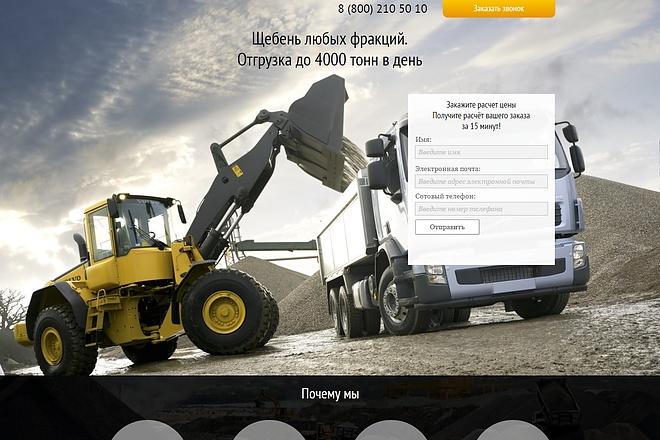 Продающий сайт - Лендинг под ключ, для любых целей 115 - kwork.ru