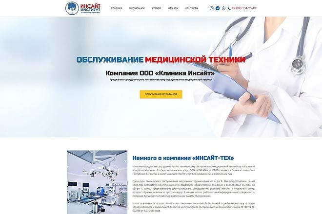 Продающий сайт - Лендинг под ключ, для любых целей 118 - kwork.ru