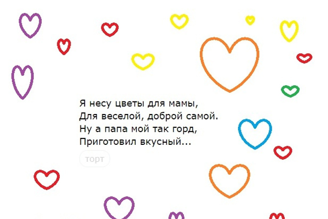 Напишу загадки в стихах 1 - kwork.ru