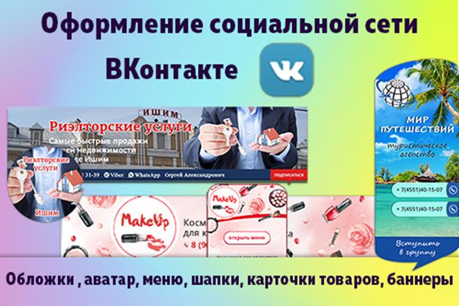 Оформлю социальную сеть ВКонтакте 4 - kwork.ru