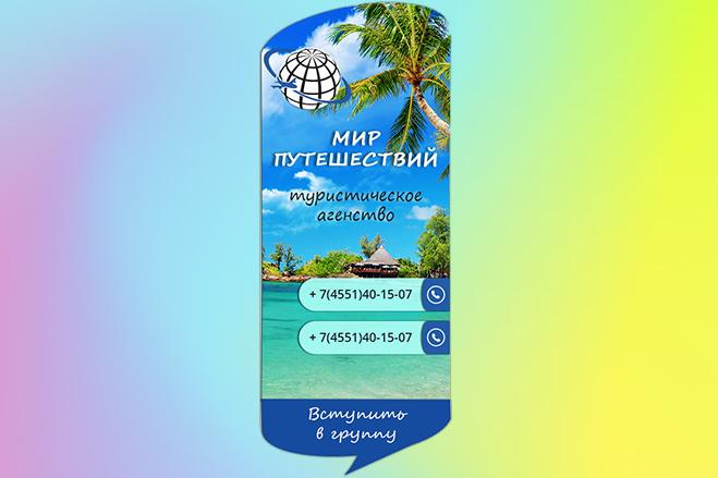 Оформлю социальную сеть ВКонтакте 2 - kwork.ru