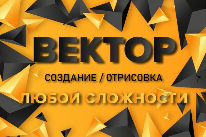Векторная графика любой сложности 17 - kwork.ru