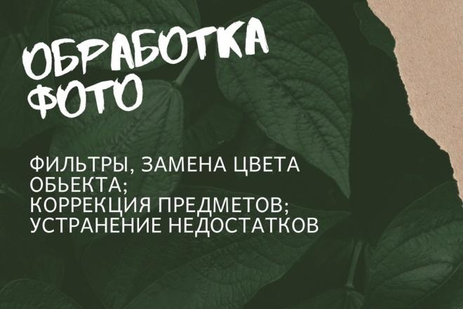 Обработка фото, редактирование, коррекция предметов 9 - kwork.ru