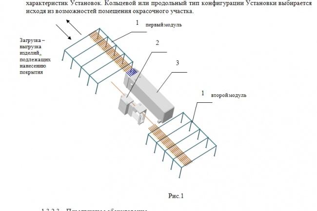 Создам 3D модель для иллюстраций в техдокументации 3 - kwork.ru