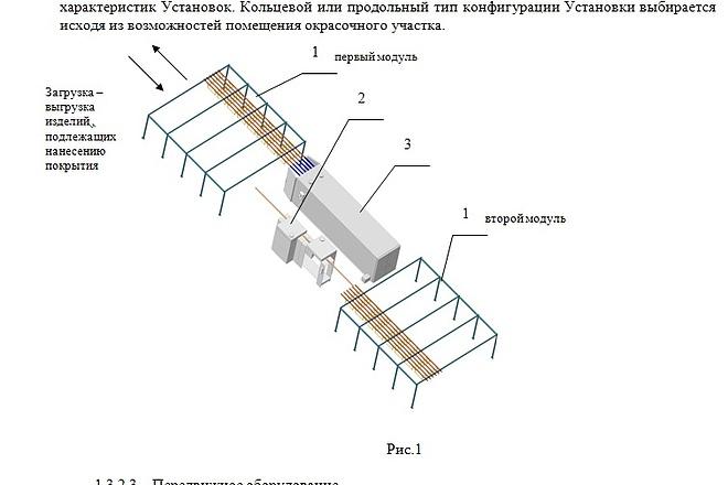 Создам 3D модель для иллюстраций в техдокументации 2 - kwork.ru