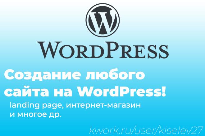Создание отличного сайта на WordPress 41 - kwork.ru