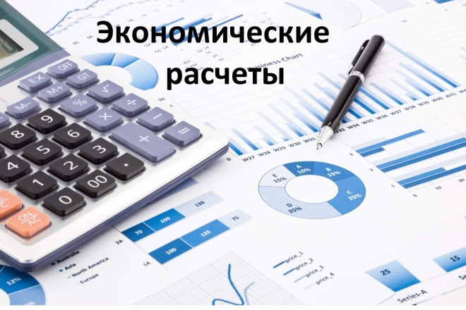 Экономические расчеты 1 - kwork.ru