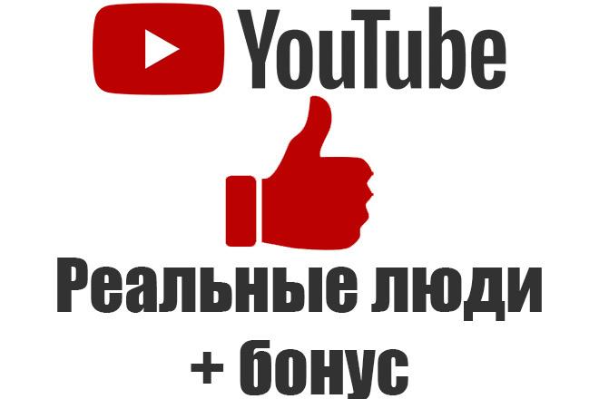 400 лайков на видео YouTube. Только реальные люди 1 - kwork.ru