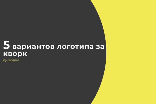 Пять вариантов логотипа за один кворк 4 - kwork.ru