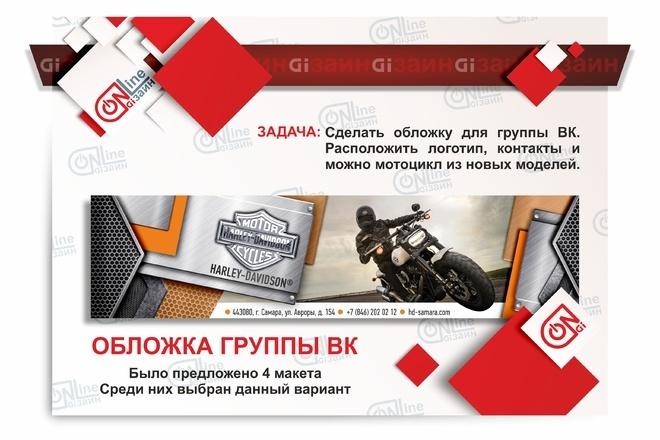 Разработаю дизайн группы вКонтакте 11 - kwork.ru