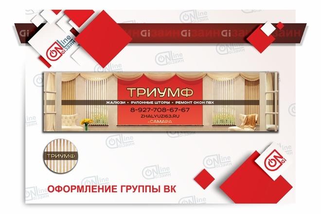 Разработаю дизайн группы вКонтакте 12 - kwork.ru