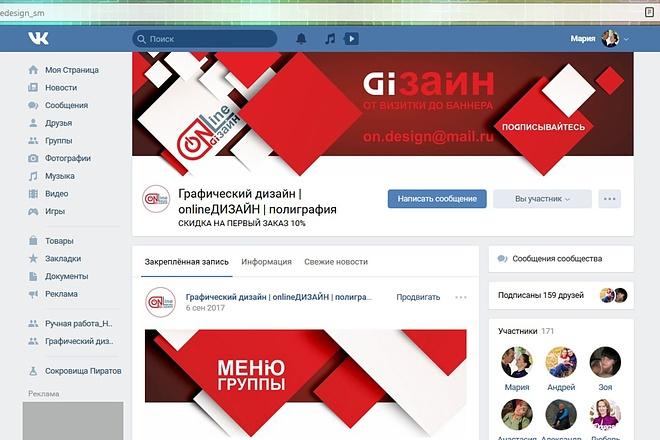 Разработаю дизайн группы вКонтакте 17 - kwork.ru