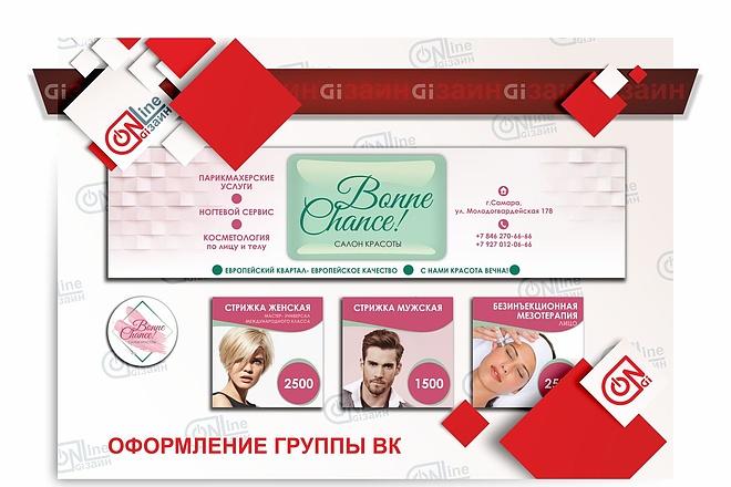 Разработаю дизайн группы вКонтакте 16 - kwork.ru
