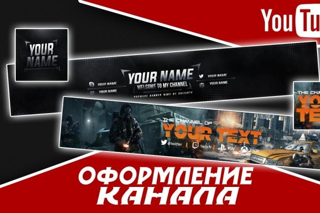 Оформлю Ваш канал YouTube. 2 варианта за один заказ 5 - kwork.ru