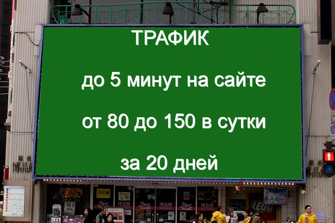 Трафик с поведенческими факторами от 80 до 150 в сутки 1 - kwork.ru