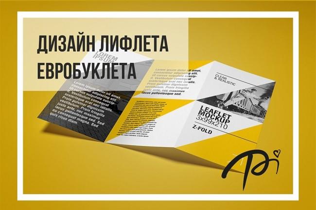 Лифлет 4 - kwork.ru