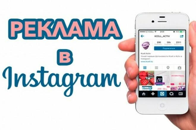 Таргетированная реклама в Instagram фото
