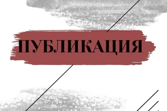 Опубликую статью через консоль вордпресс 1 - kwork.ru