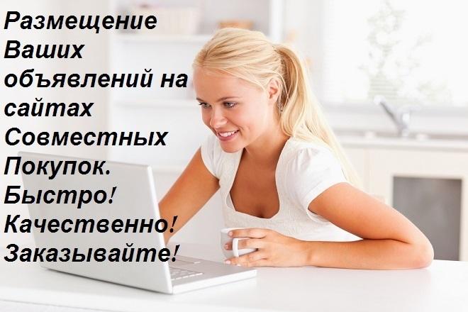 Ручное размещение Вашей рекламы на 35 форумах Совместных Покупок 1 - kwork.ru