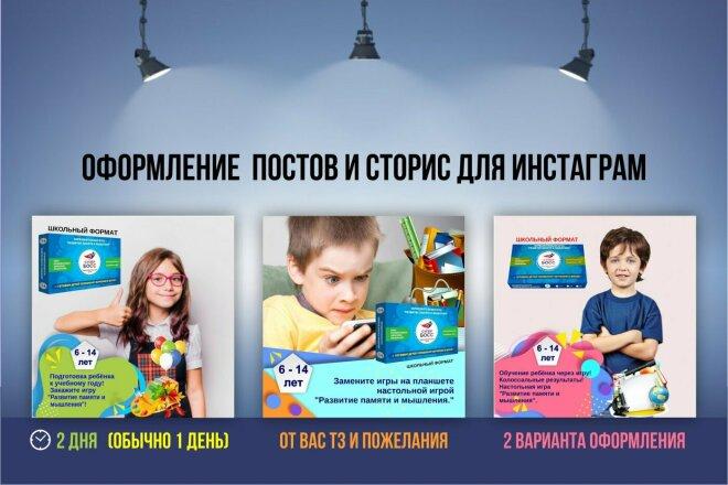 Инстаграм посты и сторис 4 - kwork.ru