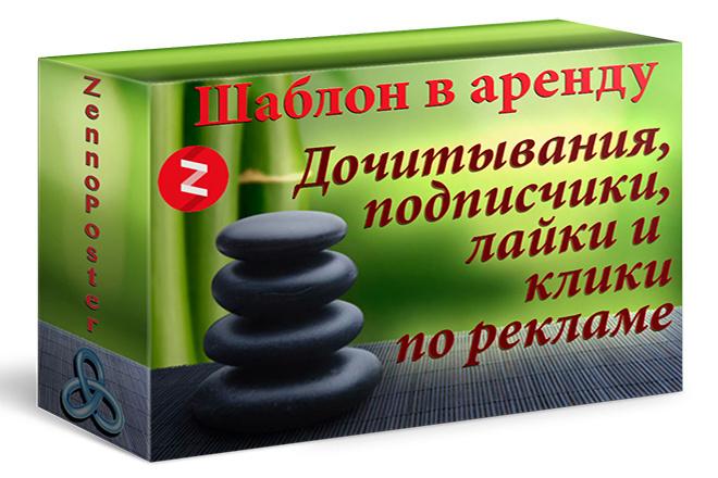 Программа по раскрутке Яндекс Дзен. Лайки, подписчики, дочитывания 1 - kwork.ru