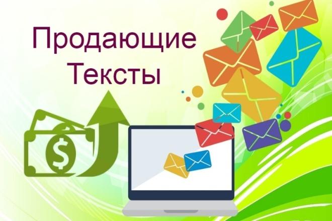 Напишу продающий текст 1 - kwork.ru