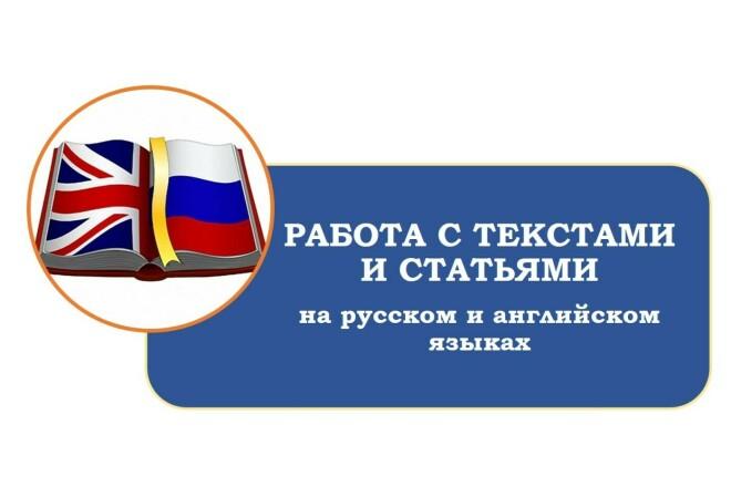 Рерайтинг текстов и статей объемом от 5000 знаков 1 - kwork.ru