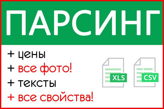 Парсинг интернет-магазинов. Парсинг с сайта товаров и данных 1 - kwork.ru