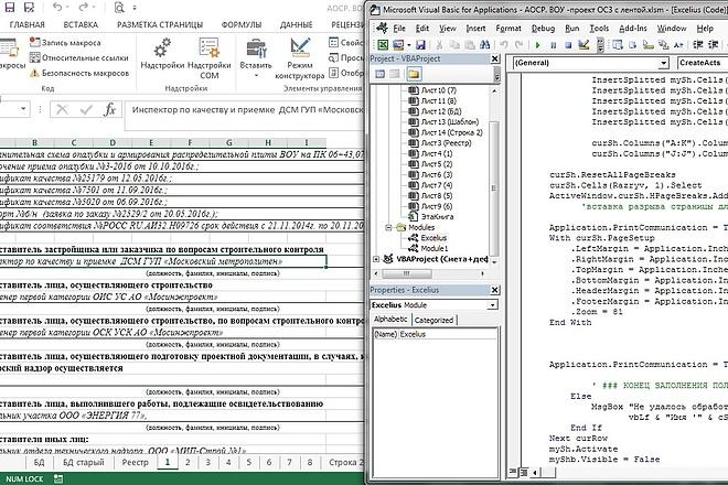 Программирование VBA Excel. Оптимизация работы с книгами Excel, лента 1 - kwork.ru