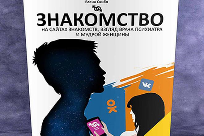 Обложка для вашего издания 2 - kwork.ru