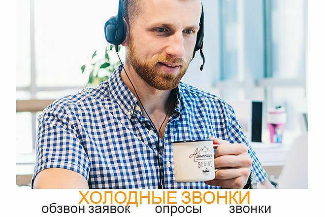 Сделаю за вас холодные звонки 1 - kwork.ru