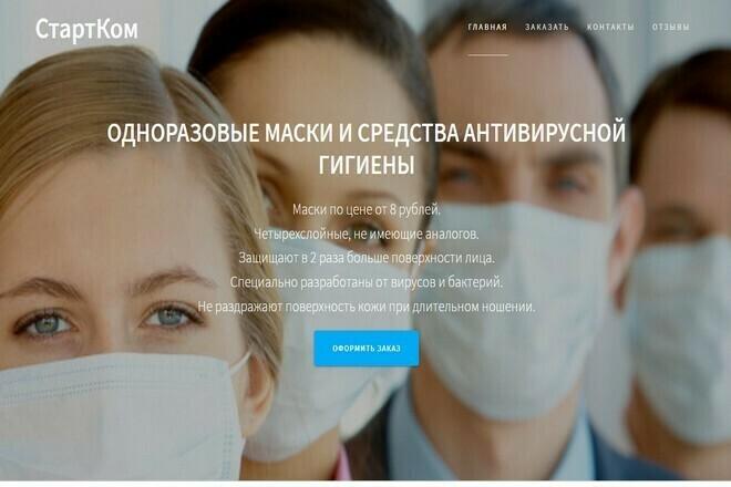 Продам лендинг - Маски защитные 1 - kwork.ru
