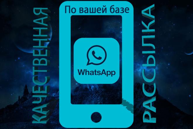 Рассылка на WhatsApp 1 - kwork.ru