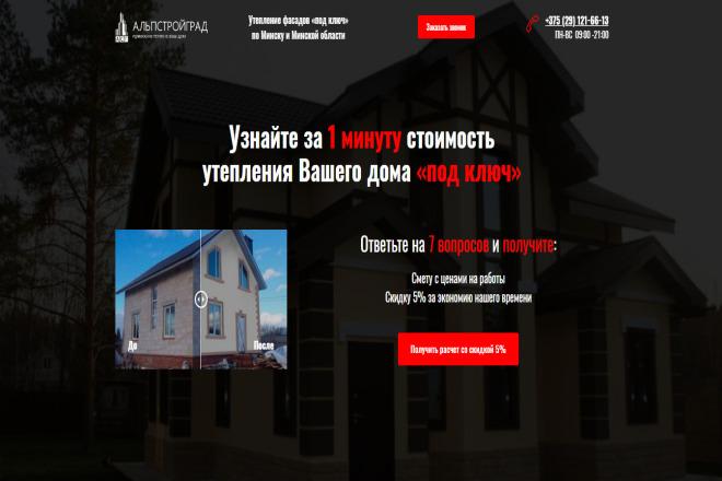Квиз-лендинг под ключ 38 - kwork.ru