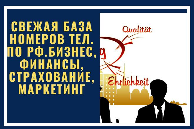 Свежая база номеров тел. по РФ. Бизнес финансы, страхование, маркетинг фото