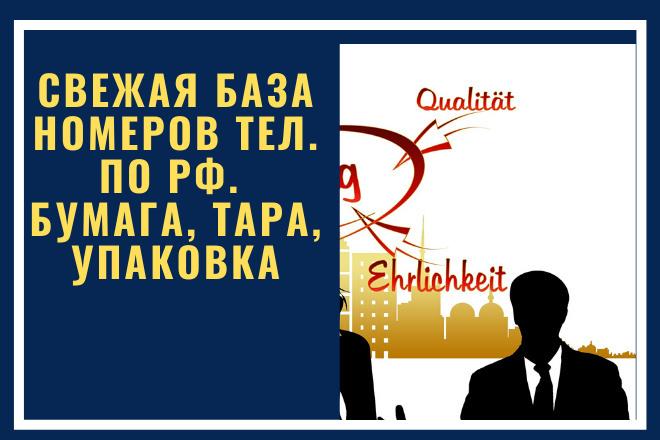 Свежая база номеров тел. по РФ. Бумага, тара, упаковка фото