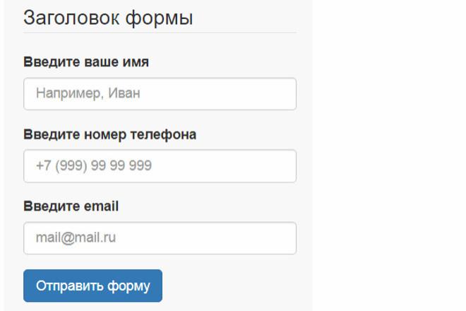 Настройка простых форм обратной связи сайта 1 - kwork.ru