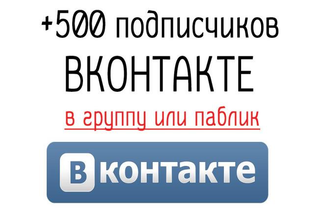 Добавлю 500 участников в группу Вконтакте. Быстро 1 - kwork.ru