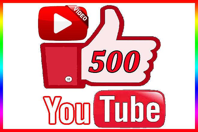 500 лайков + просмотры на видео в Youtube 1 - kwork.ru