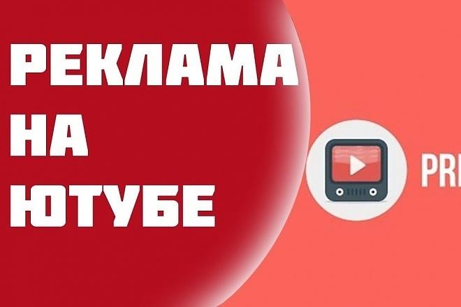 Просмотры ЮТУБ с рекламы I 1000 живых просмотров с рекламы I гарантия 1 - kwork.ru