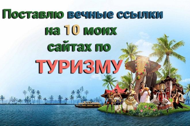 Поставлю 10 вечных ссылок на 10 моих сайтов по Туризму 1 - kwork.ru