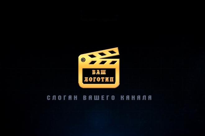 Создам анимацию логотипа , интро заставку 1 - kwork.ru